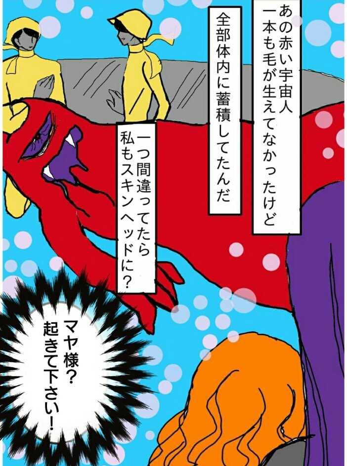 ヴァンパイア星人93