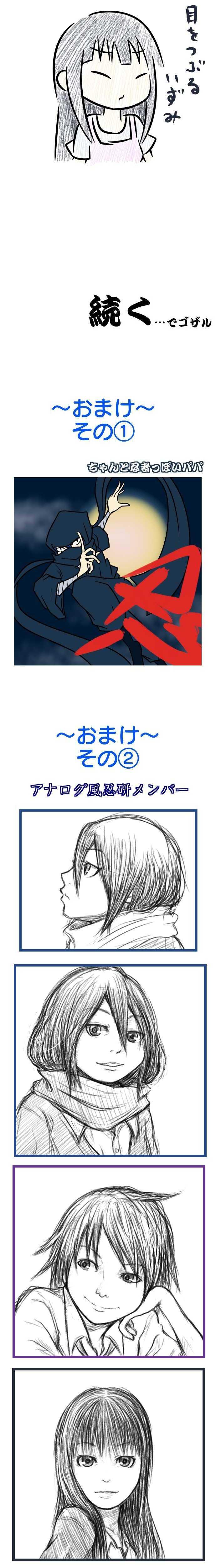 50術目:忍ぶ合宿(其の弐)