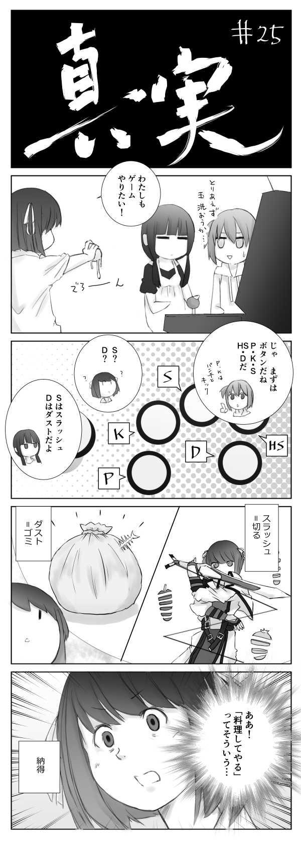 たゆたRom. 25本目「真実」