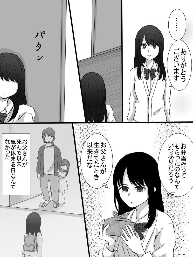 (5)人形になる