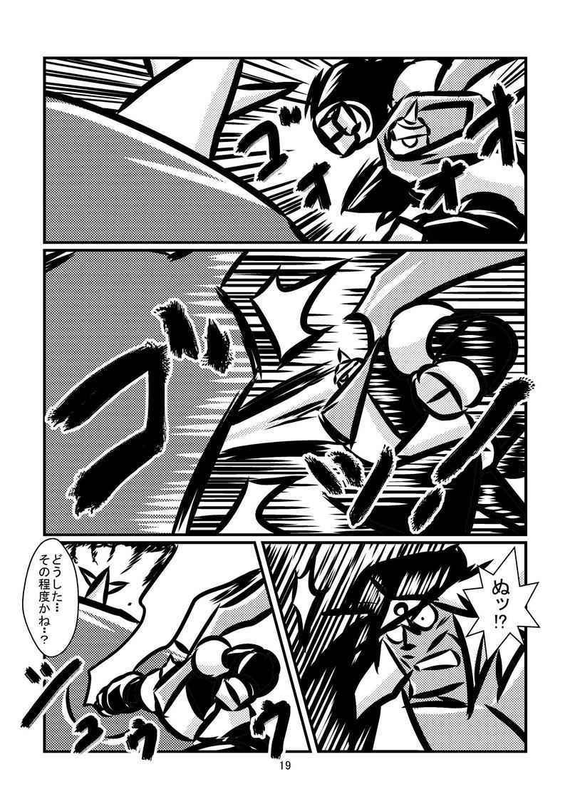 ライザー野郎 喧嘩一番星