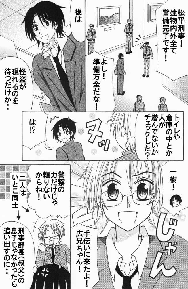 第3話:怪盗VS名(?)探偵(その2)