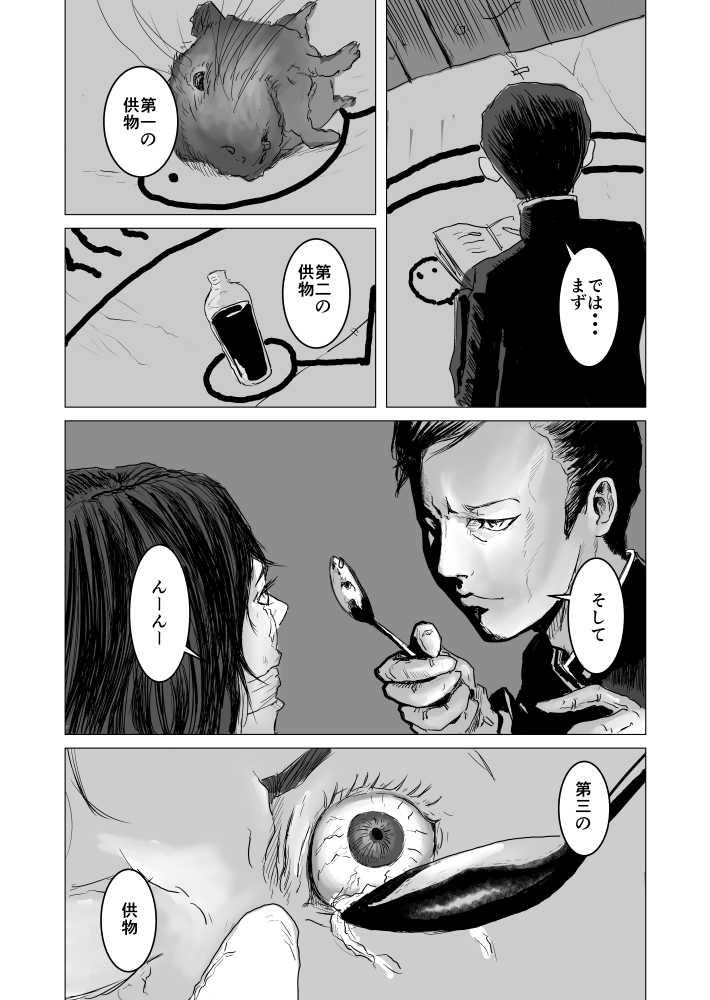INVOKE  狗甘マグマ