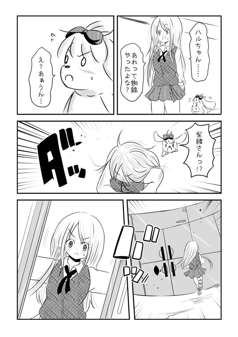 File1 #5 梨緒の奇策