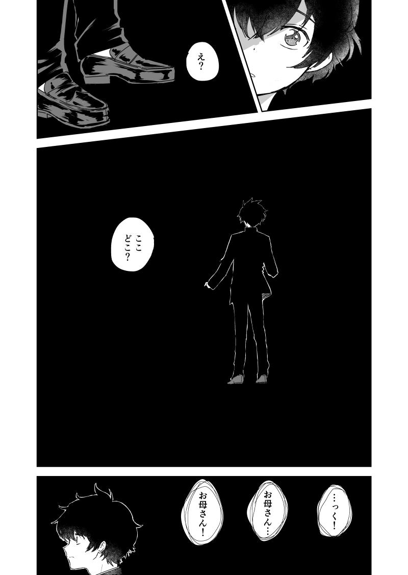 キャンプメランコリー【3】