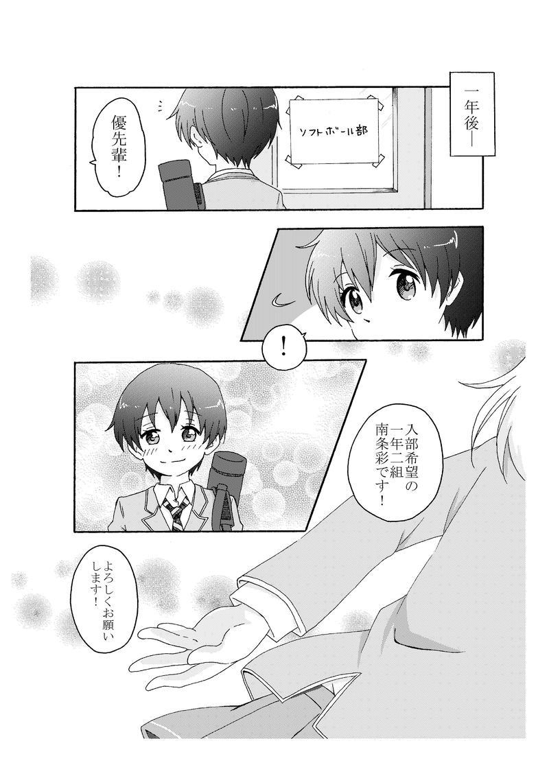 0話(後日談)