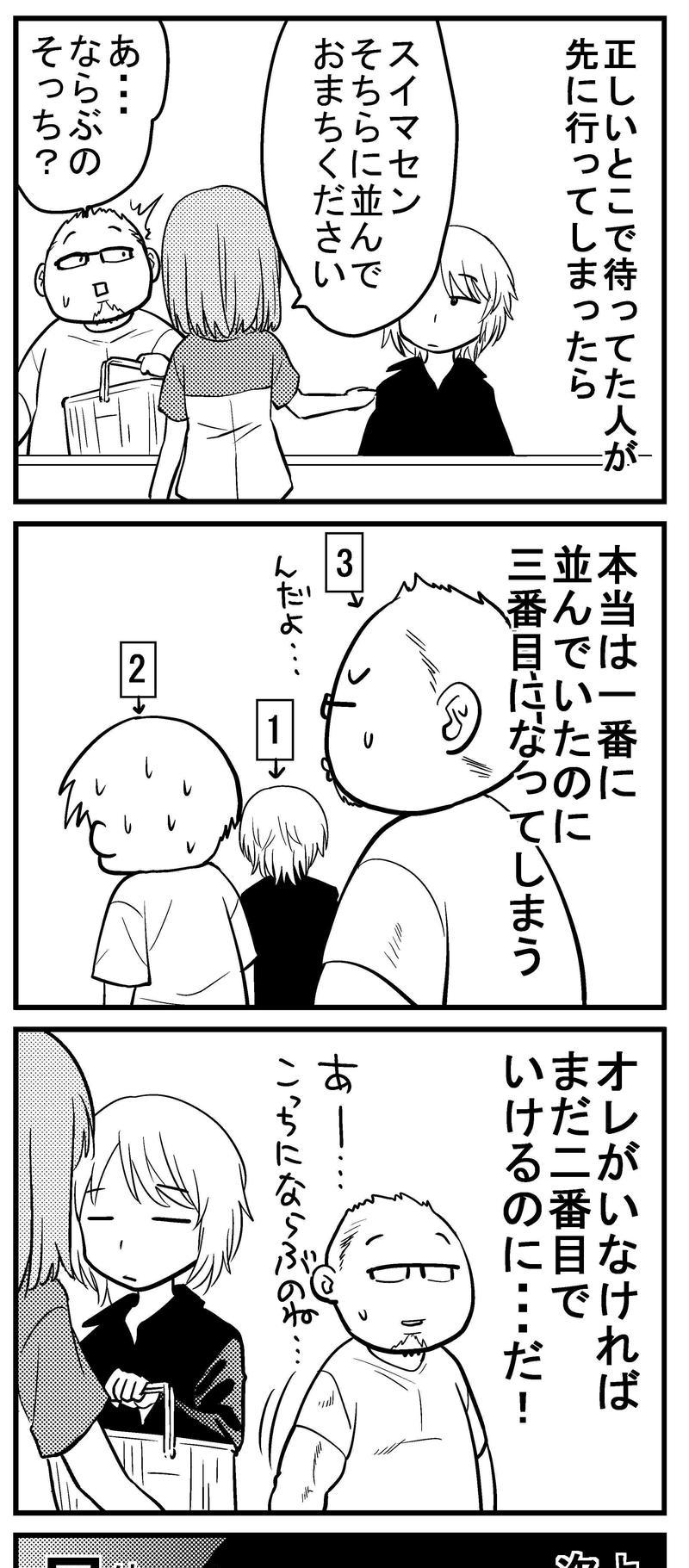 深読みくん 第8話 スーパーマーケットの罠!