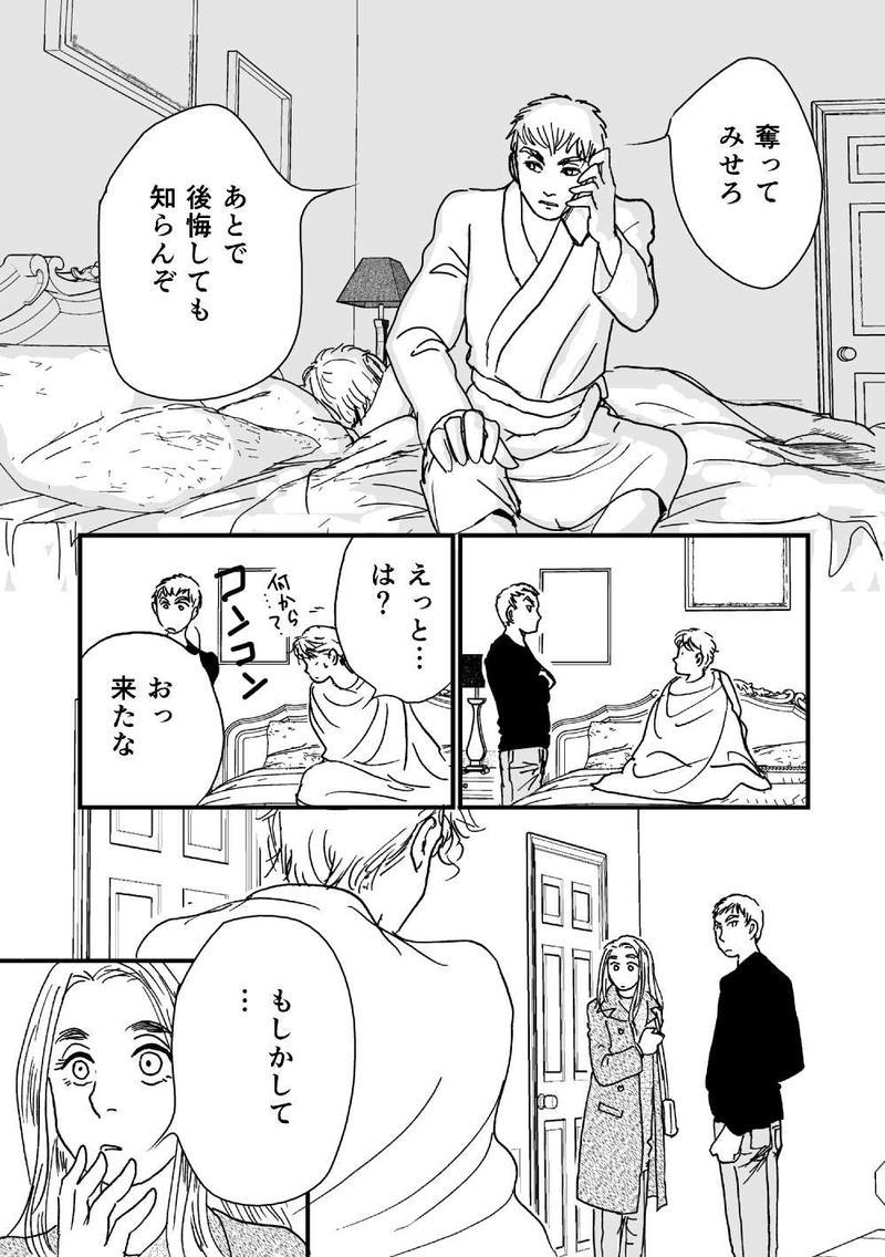 多分魔法少年ギャリー・カッターの日常Episode30