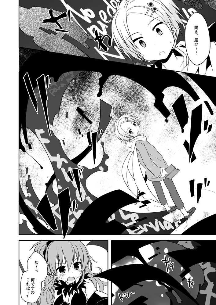 呪われ魔法使いと鈍ら騎士 5-1話