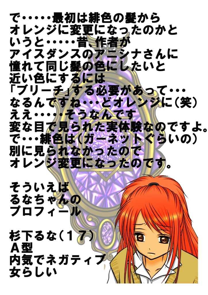 恋の音 愛の歌① ハジメテノxxx