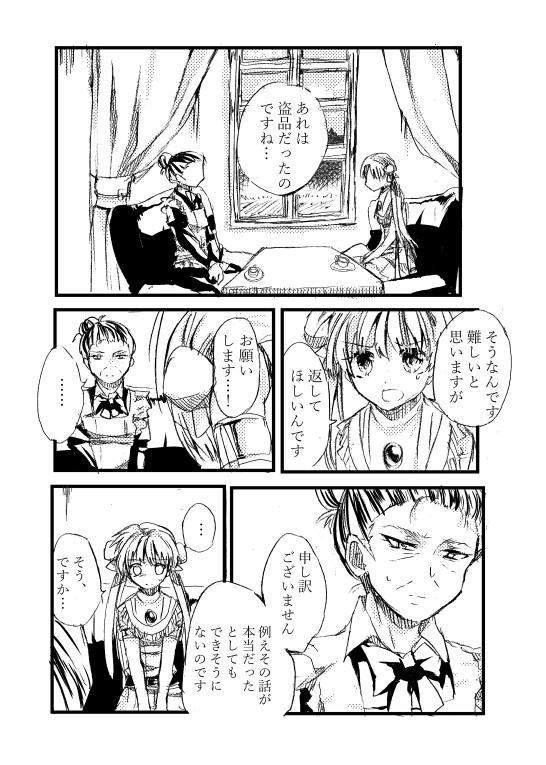 5話(3)