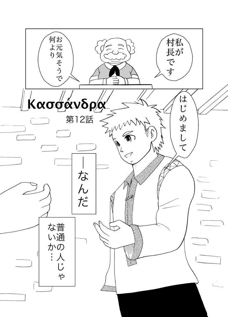 カサンドラ12話