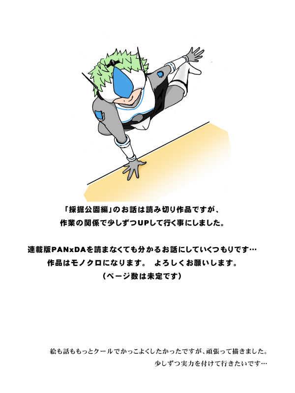 【休止】奪還せよ!鉱山要塞フダイ採掘公園(仮題)