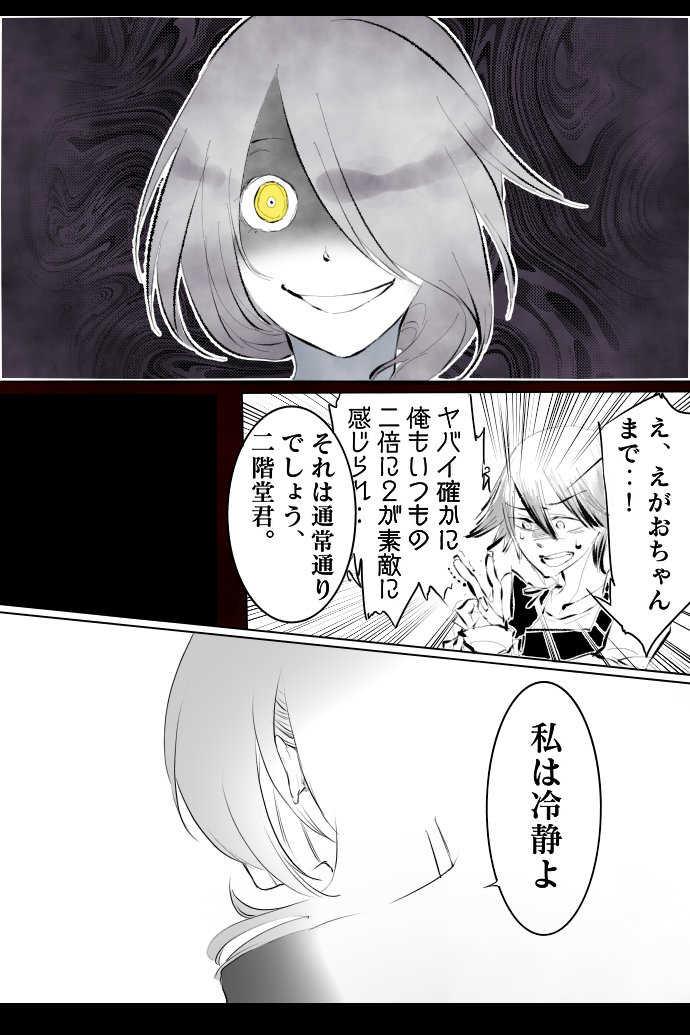 No.66「魔王の息子~成績トップ5~」