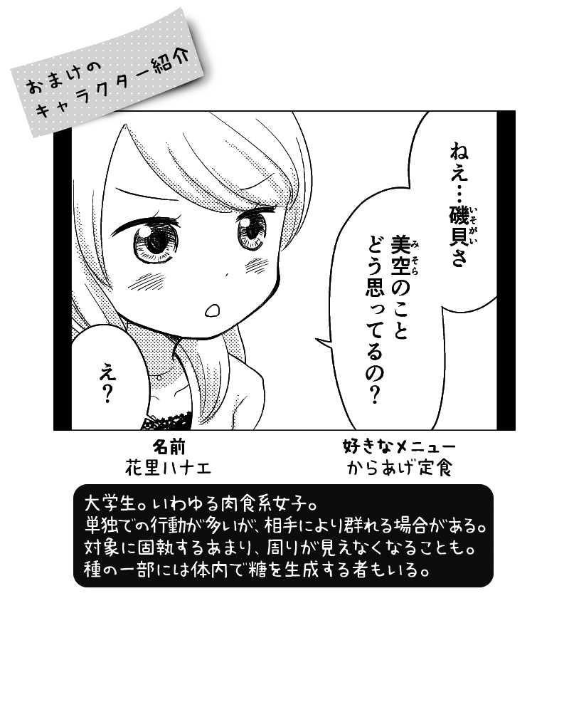 033 恋色模様