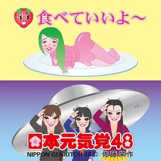日本元気党48/番外編「食べていいよ〜」