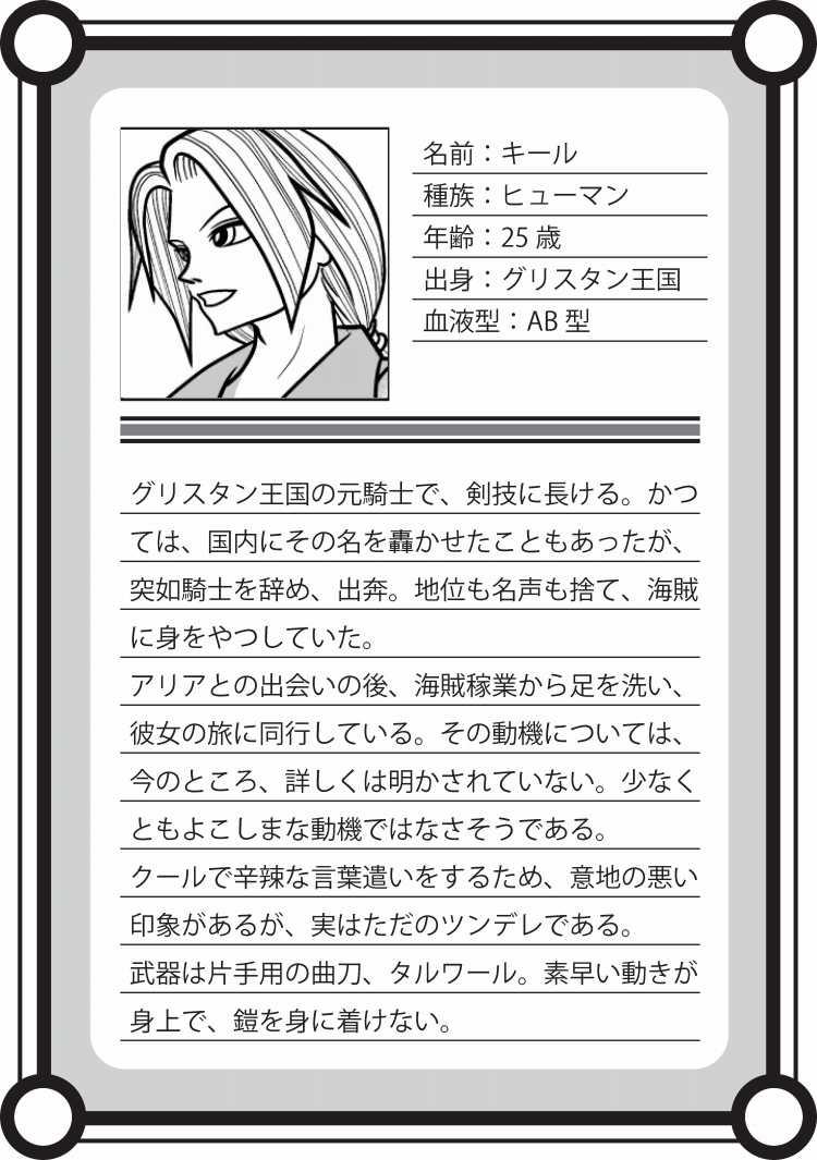 【キャラ紹介】キール