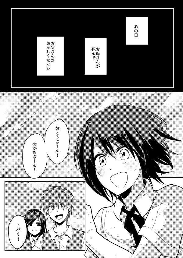 第11話「黒白ノ手 其の弐」