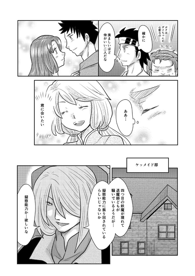 第九話【前編】