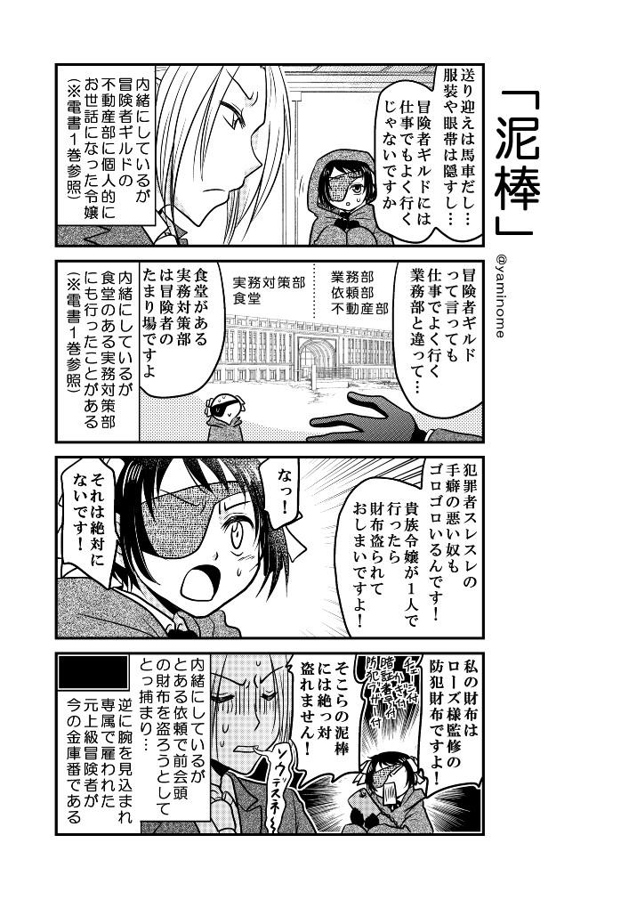 【第三十四話】「冒険」
