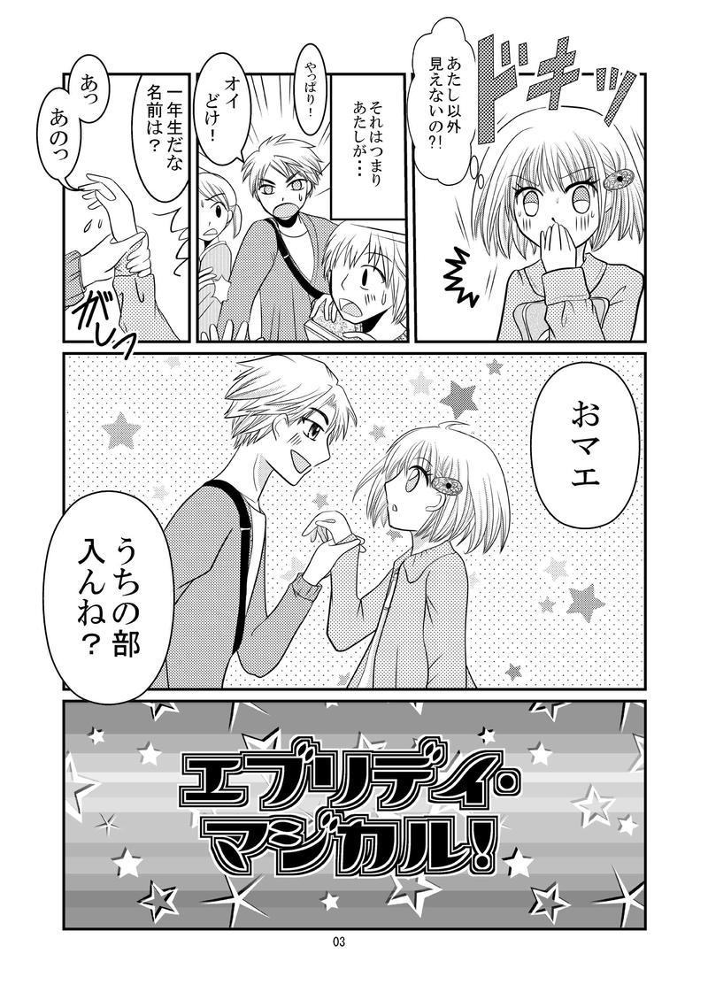 エブリデイ・マジカル第1話#1