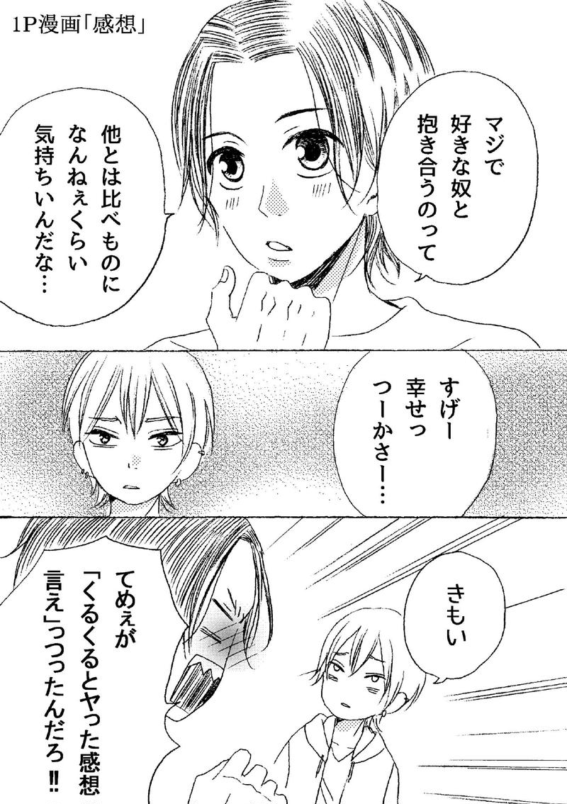 1P漫画「感想」