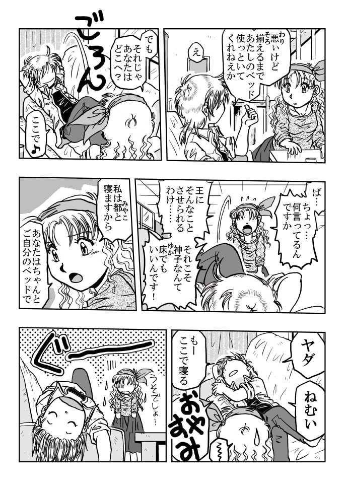 第2.5話(おまけ漫画)