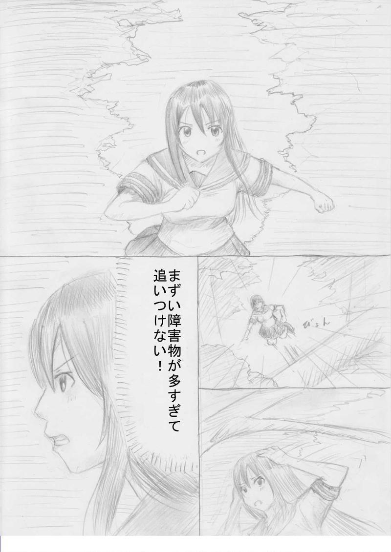 第10話「遭遇戦!」