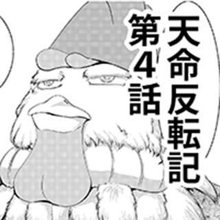 天命反転記第4話〜空に憧れて〜