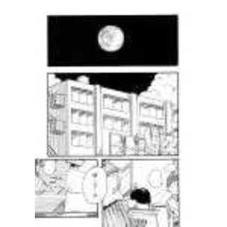 月面の思春期