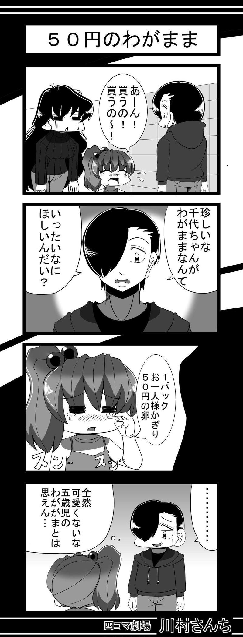 川村さんち 第111話