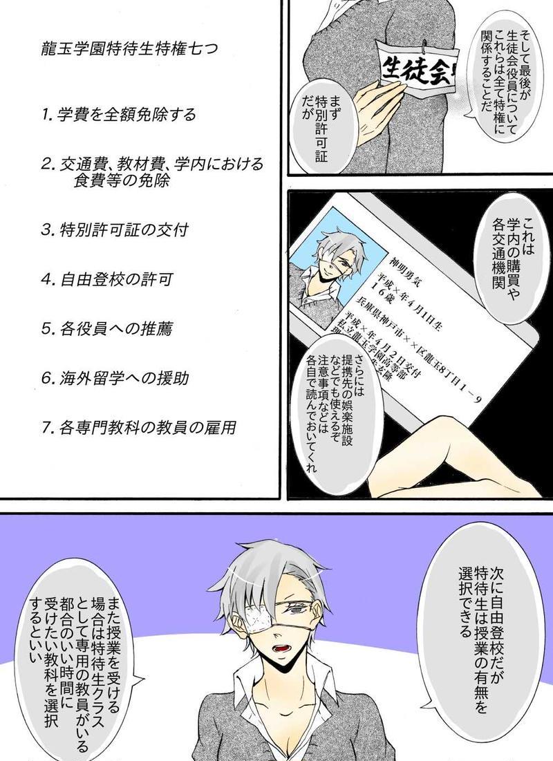 龍玉学園高等部3