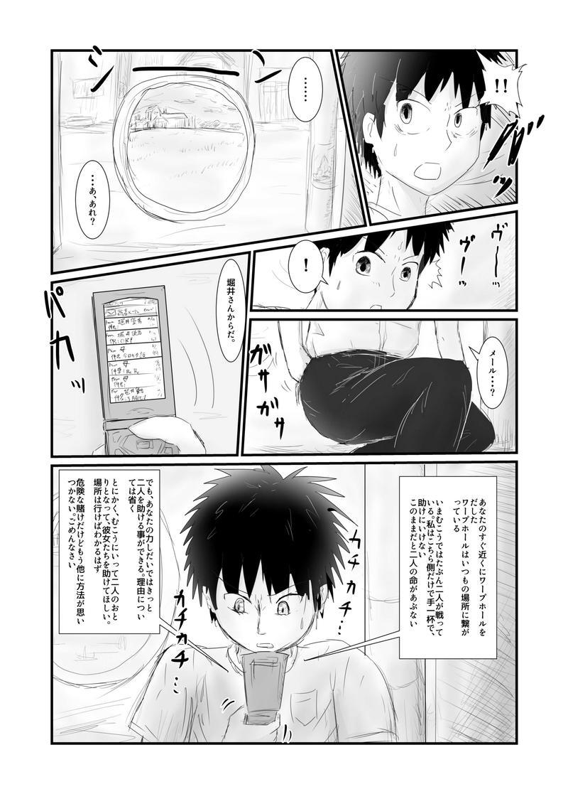 幽かな優しさ 編 第15話「奔走」