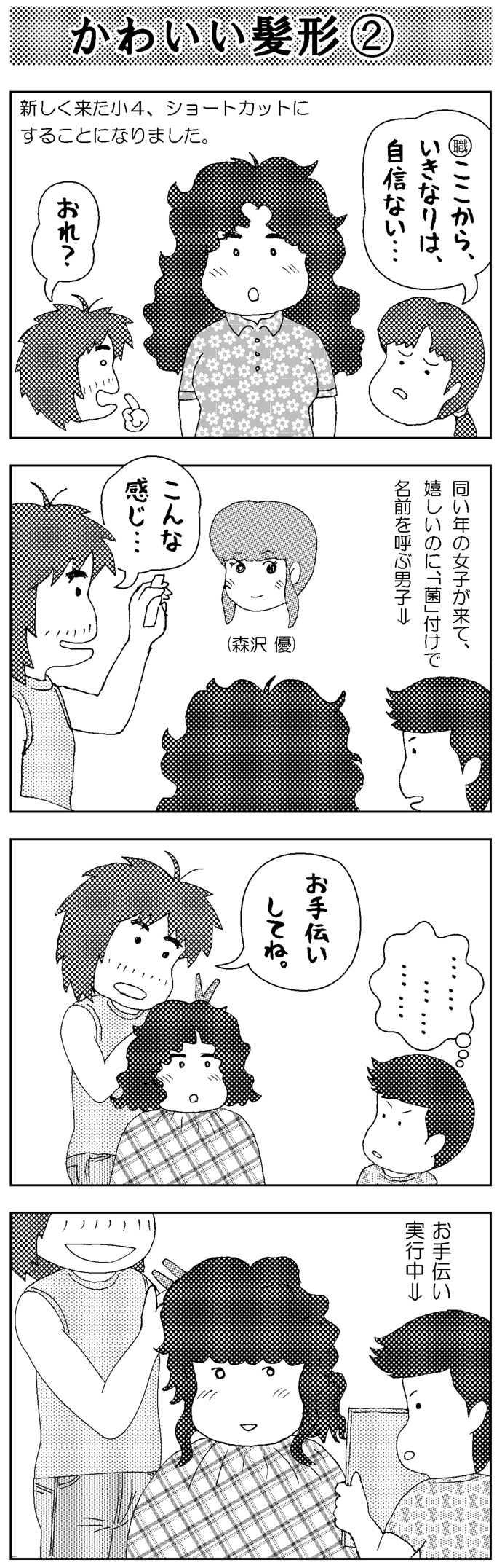 かわいい髪形2