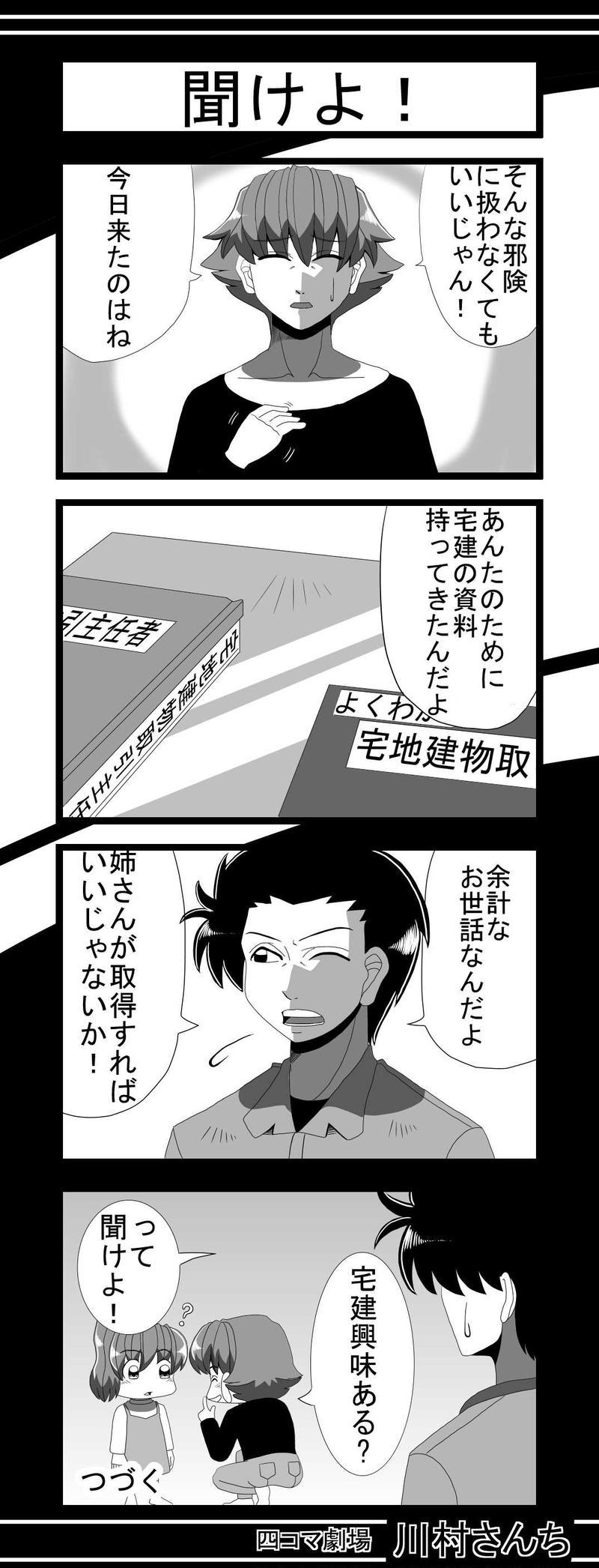 川村さんち 98話