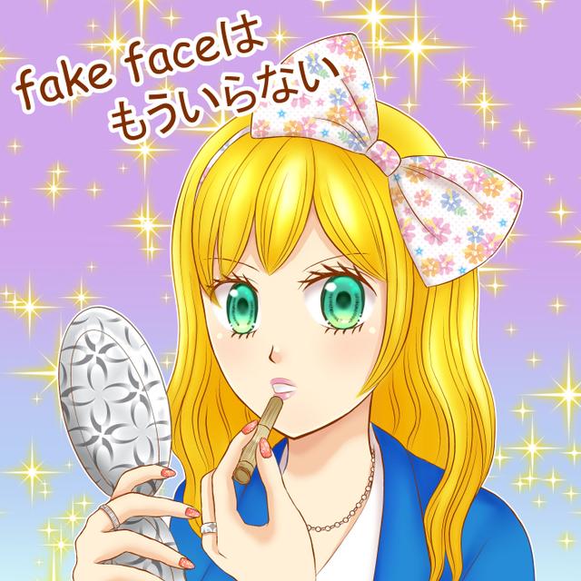 fake faceはもういらない