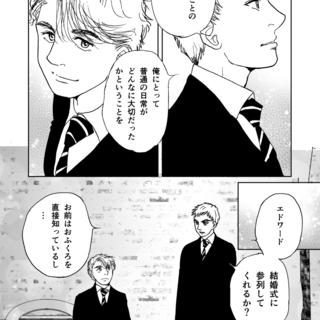 花嫁の息子 12(多分魔法少年ギャリー・カッターの日常番外編)