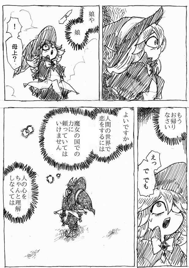 魔女の求婚