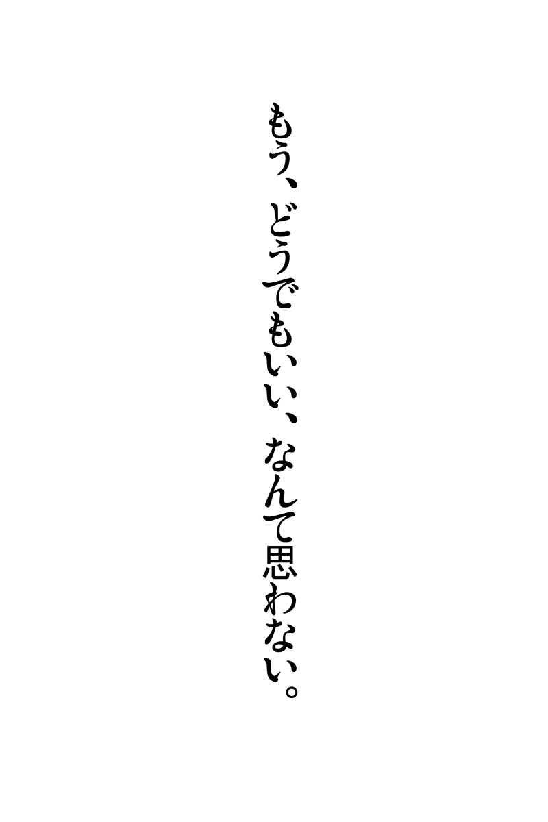 第23話 極彩色のモノクローム
