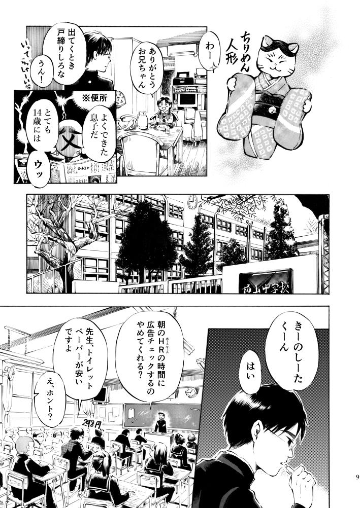 出会いの桜①