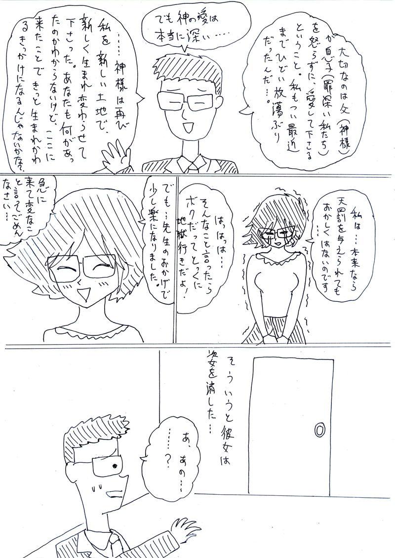 エピローグ➀(続き)