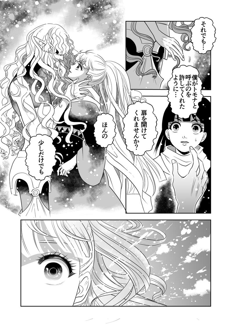 ヤサグレ魔女とグリザベッラと魔女の使い魔㉓