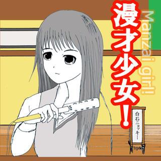 「ヘアアイロン」(「漫才少女!」7話)