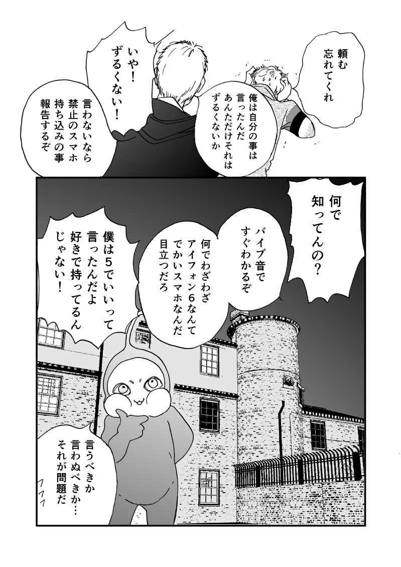 多分魔法少年ギャリー・カッターの日常Episode9