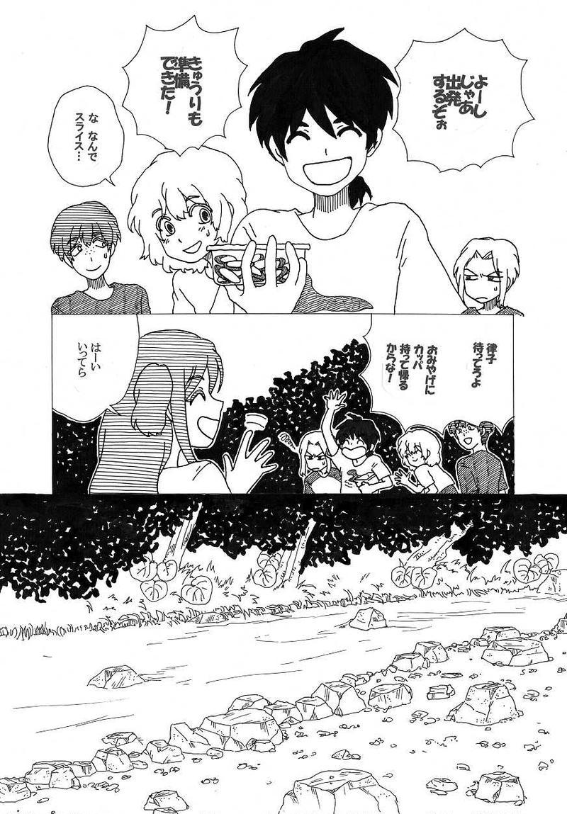 夏休みカッパ伝説(前編)