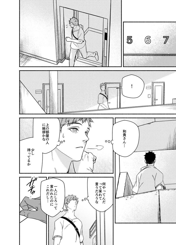 いとしいたみよ、(6)