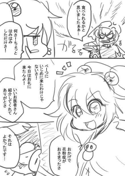 101話・らくがき漫画