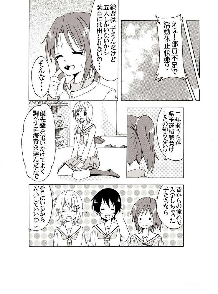 第一話「海青女子ソフトボール部」(前編)
