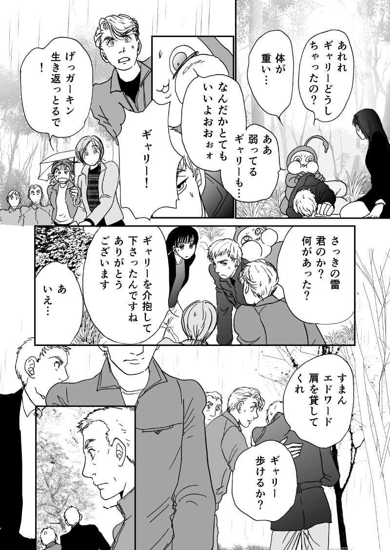 多分魔法少年ギャリー・カッターの日常Episode36