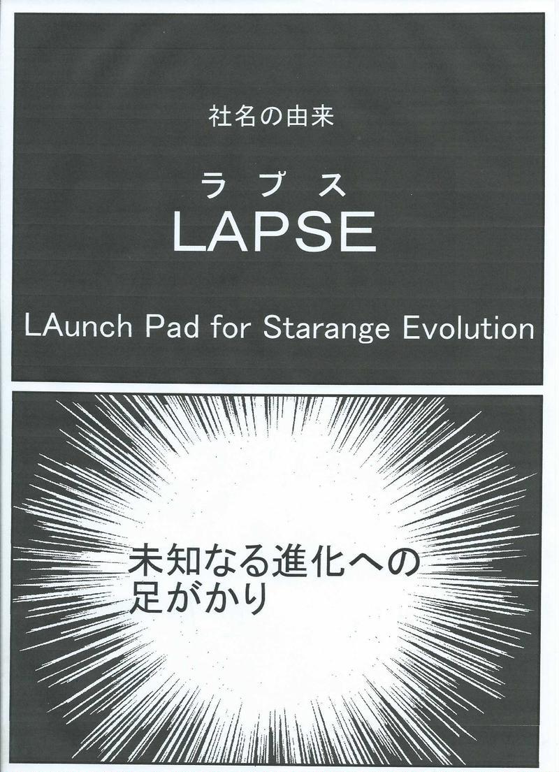 第2話 LAPSE ―ラプス―